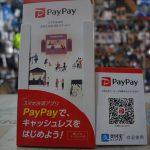 話題の「PayPay」始めました!!