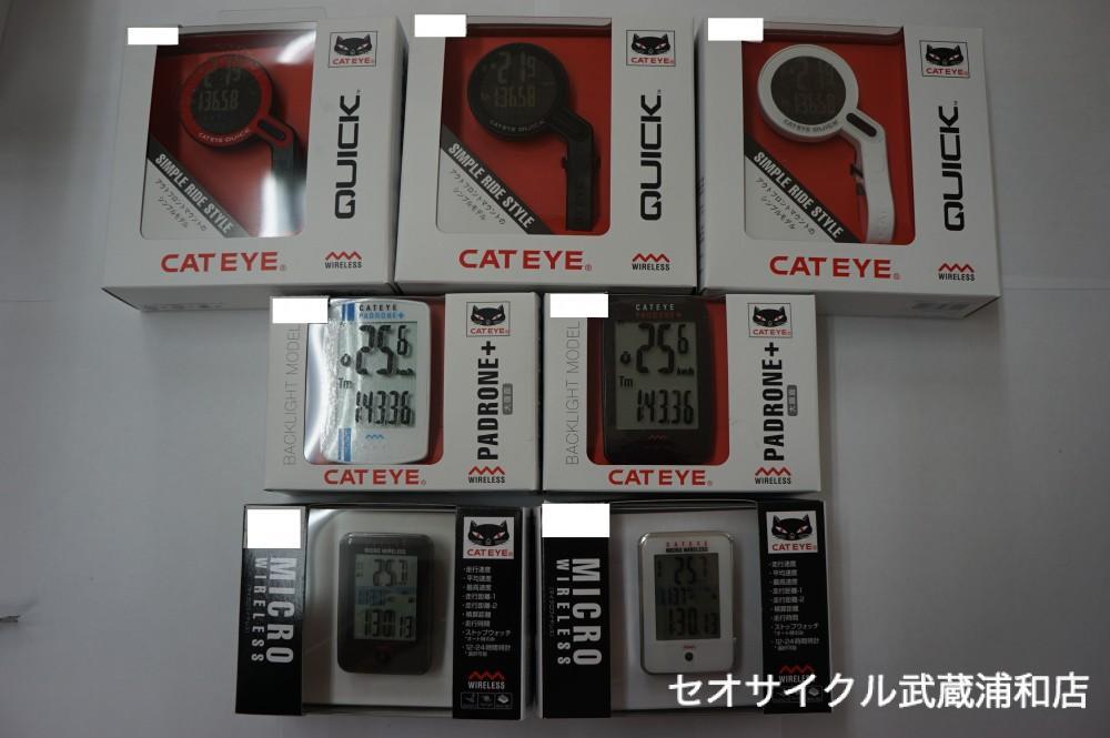 CATEYE サイクルコンピューター 色々あります♪